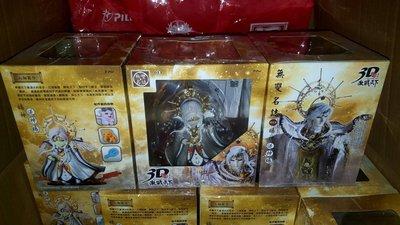 ☆龍萊脈帝☆ 霹靂無雙3D激戰天下 暘神‧逆神暘 值購價:630元 現貨 精靈之神的狩宇 萌寵句龍獸 苗兒