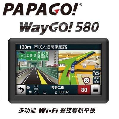【送收納包】PAPAGO WAYGO 580 五吋 Wi-Fi 聲控衛星導航 平板 無線圖資更新 測速照相提醒 *22