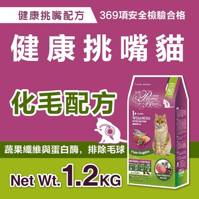 【LCB藍帶廚坊】WELLNESS貓糧 成貓 全齡貓(化毛配方1.2kg)