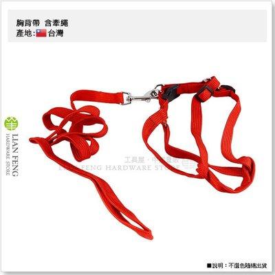 【工具屋】胸背帶 5分 寬 (大) 不選色隨機出貨 狗鍊 牽繩 可調整 小型犬用 台灣製