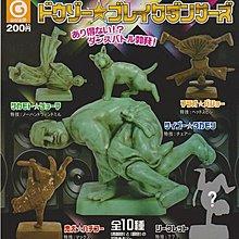 【奇蹟@蛋】Shine-G (轉蛋)銅像跳街舞 全10種 整套販售  NO:3860