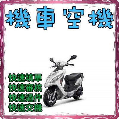 ☆摩曼星創通訊☆全新 光陽 KYMCO X-SENSE(紳士) 125 碟煞 藍.平光黑.霧鑽銀 可搭配無卡分期
