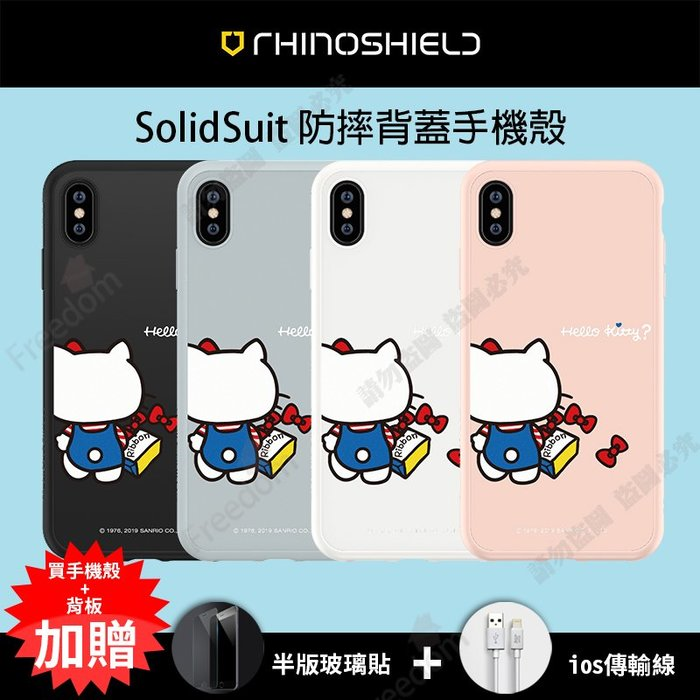 iPhone XS/XS MAX/XR【犀牛盾 Solidsuit Hello Kitty shopping】防摔殼