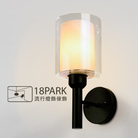 【18Park 】 百搭簡約 sightseeing [ 觀光壁燈 ]