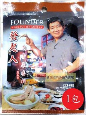 #新加坡朝聖名店#[ 發起人肉骨茶香料]☆發起人肉骨茶☆~現貨供應~立即寄出~