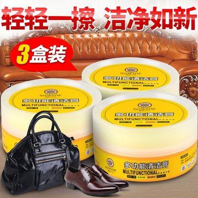 雜貨小鋪 3盒裝皮革清潔劑多功能皮具皮革清潔膏真皮沙發皮包護理
