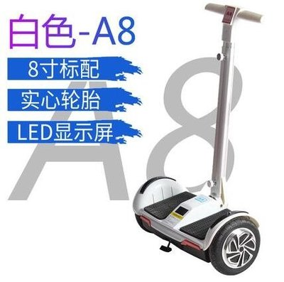 HIMIKI智慧自平衡車電動車雙輪兒童兩輪體感成人代步車思維帶扶桿 MKS