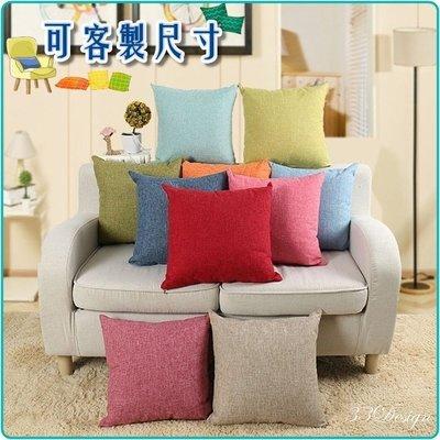 [33Design] 簡約棉麻抱枕🆕含枕心各種尺寸🔥可訂製枕套 純色素面厚實抱枕 辦公室腰枕 客廳沙發靠墊