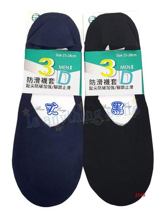 ✦Is anything sells♥ MEN 3D立體防滑棉男襪套/船型襪/隱形襪2149