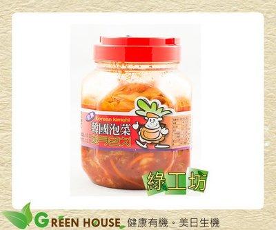 [綠工坊]   全素  迎華正宗韓國泡菜   不含防腐劑、人工色素及香料