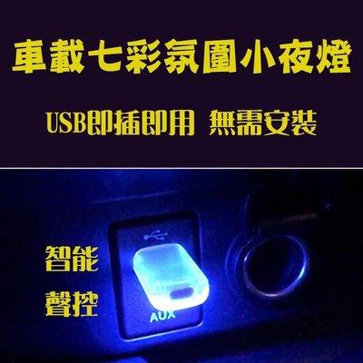 現貨 汽車led氛圍燈 USB車內七彩音樂聲控燈 車載內裝飾燈 氣氛燈 車內照明 USB氣氛燈 閃爍燈商品規格不同 售價不同@om22539