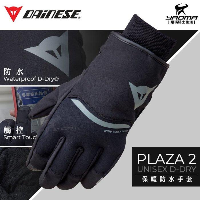 DAINESE手套 PLAZA 2 D-Dry UNISEX 黑 防水手套 保暖手套 觸控 防風 耀瑪騎士機車安全帽