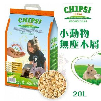 *WANG*德國JRS CHIPSI 小動物無塵木屑 20L.超吸收力.超柔軟.小動物專用
