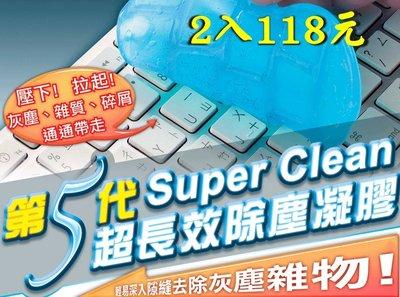 ※仙蒂購物網【YADI-第五代超長效除塵凝膠80g(二入)】粘除碎屑及灰塵【特價118元(2入)】※