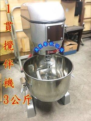 萬豐餐飲設備 全新 攪拌機 1貫攪拌機 1貫三配件 加小三件 一貫攪拌機 落地攪拌機 落地型攪拌機 1貫20公升攪拌機
