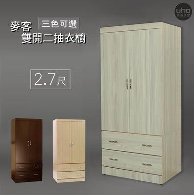 衣櫃【UHO】  經典麥客雙開二抽衣櫥 ~低價促銷-中彰免運費- 房東最愛 租屋