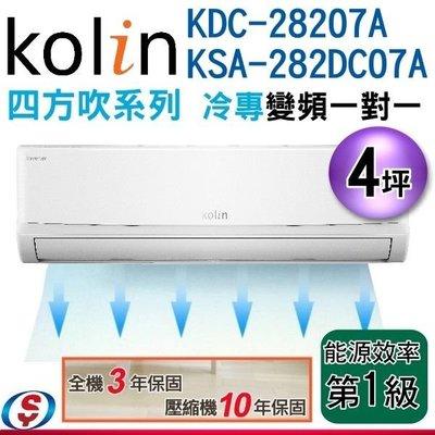 可議價 4坪~【Kolin 歌林 四方吹冷專變頻一對一分離式冷氣】KDC-28207A+KSA-282DC07A