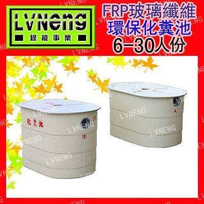 【綠能倉庫】【環保】化糞池 A-06 FRP 6人份 玻璃纖維 埋入式 (台北)
