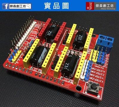 【傑森創工】Arduino CNC Shield V3 雷射雕刻機 3D印表機 擴展板 GRBL 選購A4988