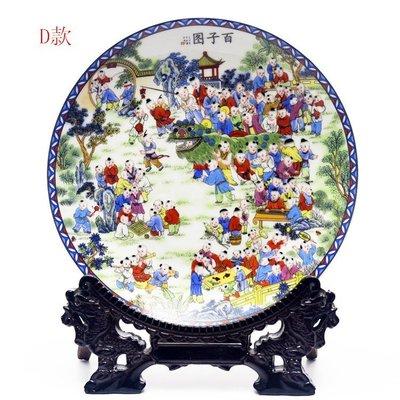 中式吉祥百子圖掛盤軟裝飾品坐盤陶瓷器 D款 開心陶瓷114
