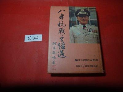 【愛悅二手書坊 16-34】八年抗戰之經過---何應欽編/71年