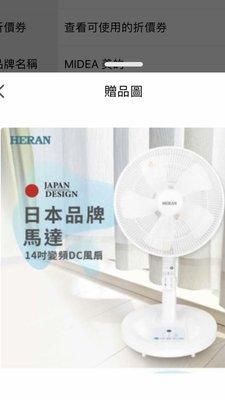 禾聯14吋智能變頻DC風扇HDF-14CH010