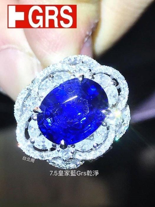 【台北周先生】世界稀有 天然無燒皇家藍藍寶石7.52克拉 頂級Vivid blue 18K金 戒墜兩用台 送GRS證書