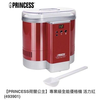 《PRINCESS》荷蘭公主冷藏優格機 - 紅 (493901)