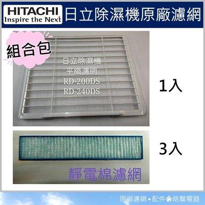 組合包3 日立除濕機 高密度平織空氣濾網 RD-200DS/DR RD-240DS/DR 除濕機濾網 【皓聲電器】