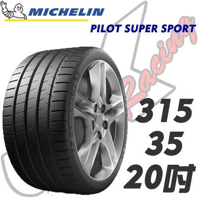 CS車宮車業 米其林輪胎 MICHELIN 20吋 輪胎 PSS 315/35/20 K1.K2法拉利 認證胎