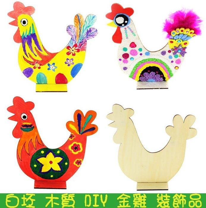 ♥*粉紅豬的店*♥木質 雞 創意 著色 彩繪 白坯 裝飾品 DIY 手作 材料包 幼兒園 親子 活動 露營-現貨