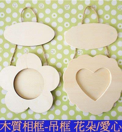 ♥*粉紅豬的店*♥原木 木質 木制 兒童 美勞 材料包 手工 DIY 裝飾 製作 彩繪 花朵 愛心 相框 吊飾-現貨