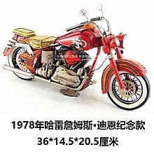 純手工美式鐵皮摩托車模型1978年戴維森摩托車鐵藝仿古工藝品擺件