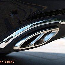名尚車品~ 賓士 BENZ W205 C180 C200 C250 C300 排氣管 排氣管飾框 尾飾管 四出 尾管裝飾