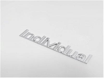 圓夢工廠 BMW 特仕版 INDIVIDUAL Individual 鍍鉻銀 字貼 字標 logo 標誌 同原廠款式