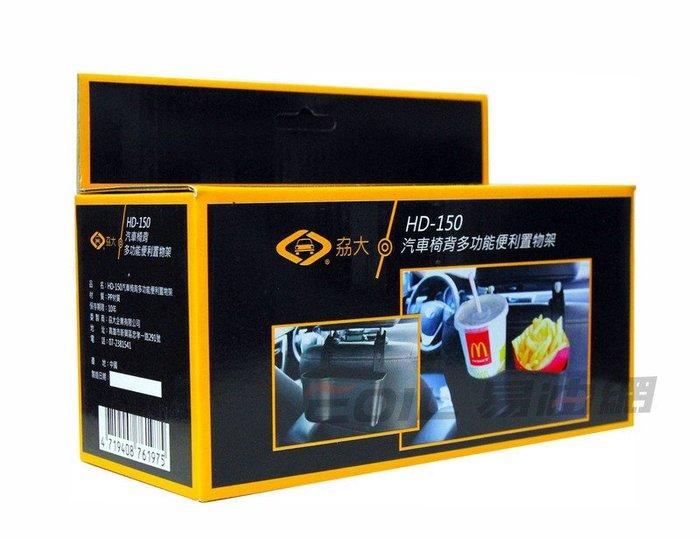 【易油網】汽車椅背多功能便利置物架 HD-150 黑色 飲料架 食物架
