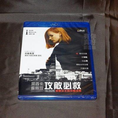 【有你真好影音館】全新電影《攻敵必救》BD 藍光 潔西卡雀絲坦 馬克史壯 金球獎最佳女主角提名