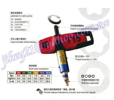 扭力板手-扭力起子- 限量 * 特價2600含運 * -星型板手-車刀-銑刀-捨棄式刀片