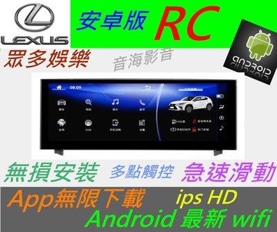 lexus 全車系 RC UX IS NX RX 大螢幕 安卓系統 主機 音響 USB 數位 導航 Android