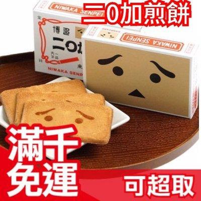 【阿愣/3枚入×4小盒】滿千免運 日本 九州福岡博多名產 東雲堂 阿愣 二0加煎餅 伴手禮零食餅乾甜點下午茶 ❤JP Plus+