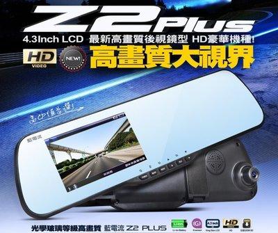 ☆DIY汽車百貨☆☆ 藍電流 Z2 Plus 高畫質 行車紀錄器