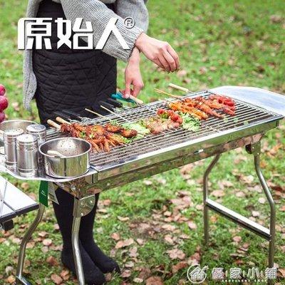 家用燒烤架戶外燒烤爐木炭碳肉烤爐子3-5人2以上不銹鋼工具igo
