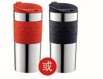 現貨/全聯點數/北歐時尚BODUM不鏽鋼真空隨行杯0.35L黑或紅