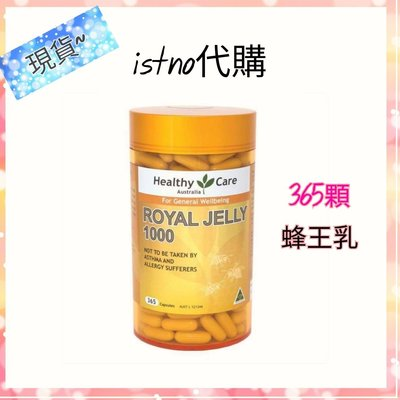 healthy care royal jelly蜂王乳365顆