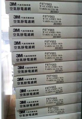 鼎旺汽車百貨~3M冷氣靜電濾網~3M冷氣濾網~(SAVRIN/GALANT/COLT PLUS/GRUNDER)