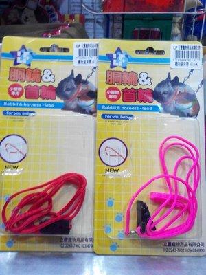 LF 立豐 夾式寵物鼠束帶 鼠背帶 蹓鼠繩 鼠牽繩 鼠拉繩 溜鼠繩(夾衣式)每條90元