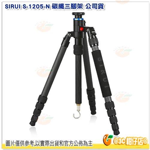 附吹球+腳架袋+背帶 思銳 SIRUI S-1205-N 碳纖三腳架 公司貨 不含雲台 六年保 腳架 碳纖維