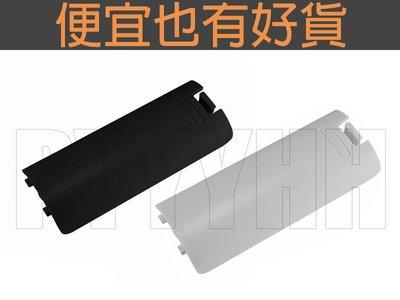 Wii 電池蓋 - 右手把 專用 電池蓋 電池門 電池 背蓋 電池殼 右手 控制器 手把