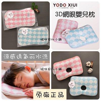 現貨*日本正品YODO XIUI 3D網眼嬰兒枕 兒童枕頭 防蟎可水洗嬰兒枕 頭型枕 定型枕 官方原廠