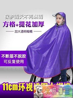 琴飛曼 自行車騎行雨披 牛津加厚加大成人男女單人學生電動車雨衣【大叔優品】